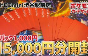 【ポケカ】15000円分のオリパで狙うはもちろんあのカード…!