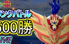 【ポケモン剣盾】ランクバトル1か月500勝を目指す!!9日目【役割論理】