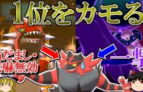 【ポケモン剣盾】使用率1位のガオガエンをカモにするロマンギミックパーティ【ダブルバトルpart31】