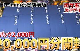 【オリパ開封】20,000円分買ったオリパが優良すぎる件…