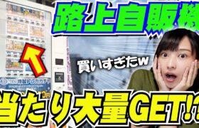 【大量開封】路上で見つけたポケモンカードのオリパ自販機が楽しすぎて28,000円も使ってしまいました、、、!!!【ポケカ】