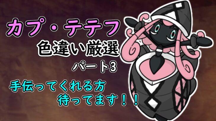 【ポケモン】カプ・テテフ色違い厳選パート3【参加型】【アユムの秘密基地】