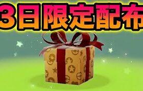 【速報】3日限定でオシャボ〇〇が配布!時間切れまでに急げ!【冠の雪原/ポケモン剣盾有料DLC】