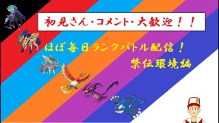 【初見さん・コメント・登録歓迎】リハビリランクマ配信4【ポケモン剣盾】