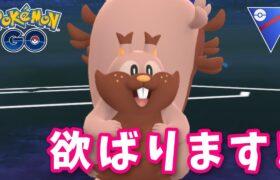 【生配信】ヨクバリス入りパーティでスーパーリーグに挑む!#566【ポケモンGO】