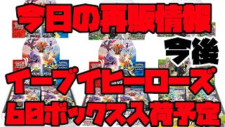 【ポケモンカード】今日の再販情報!!!イーブイヒーローズが月末に60BOX入荷される店舗があるぞ!!!!【ポケカ】