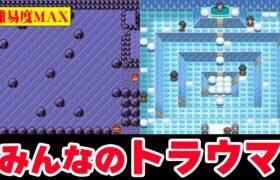 ポケモン史上、難しすぎるマップ8選【初見クリア不可】