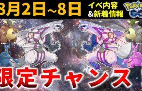 空間イベントはガチるべし!8月2日~8日のイベント内容&新着情報【ポケモンGO】