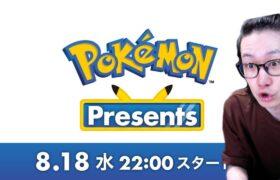 【ポケモンプレゼンツ】最新情報を一緒に見よう!!!!【ダイパリメイク BDSP Pokémon Presents】