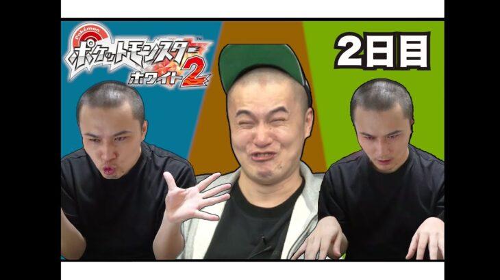 加藤純一のポケットモンスターBW2 2日目ダイジェスト【2021/08/22】