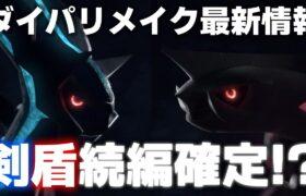 【ポケモンダイパリメイク】新たに発表された最新情報を細かく解説!剣盾の追加DLC・続編確定か!?【BDSP】