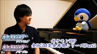 【ピアノ】ポケモンDP全BGM完全再現シリーズPart2【ダイパリメイク】Pokémon Diamond & Pearl