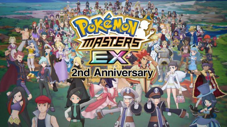 【公式】『ポケモンマスターズ EX』2周年特別映像