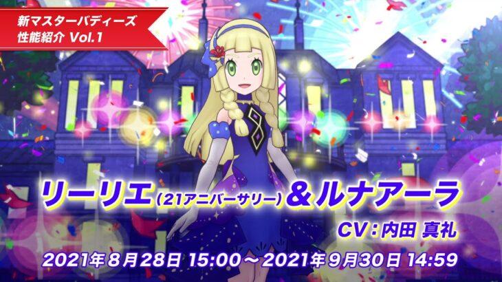 【公式】『ポケモンマスターズEX』リーリエ(21アニバ―サリー)&ルナアーラが登場!