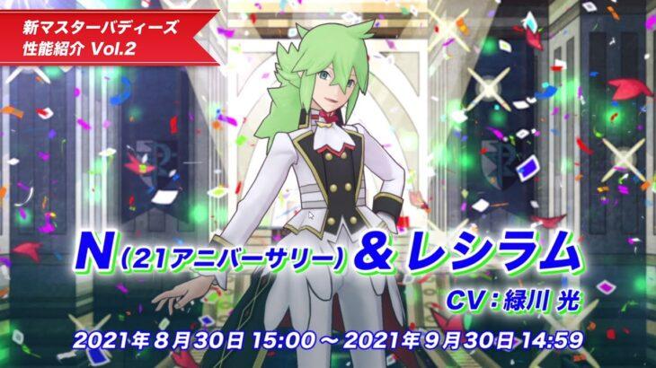 【公式】『ポケモンマスターズEX』N(21アニバ―サリー)&レシラムが登場!