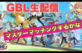 【最後に衝撃のオチあり】シーズン8GBL配信!!【ポケモンGO   GOバトルリーグ マスターリーグ】