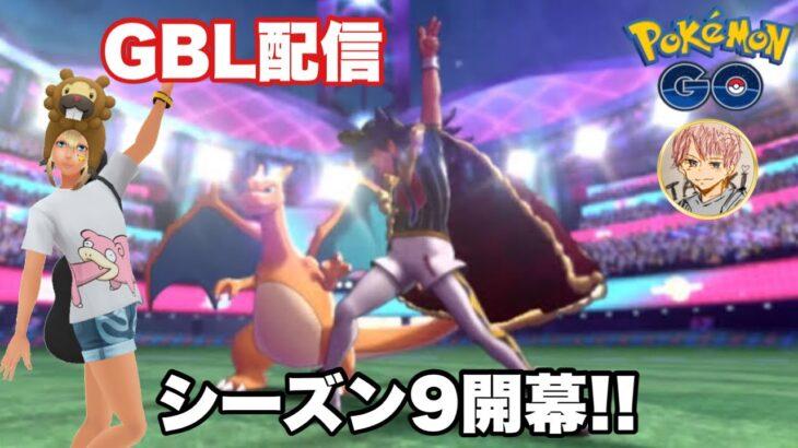 シーズン9GBL配信!!【ポケモンGO   GOバトルリーグ スーパーリーグ スーパーリーグリミックス】