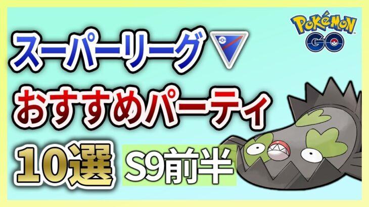 【ポケモンGO】スーパーリーグ おすすめパーティ10選 in S9前半