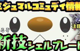 【ポケモンGO】新技シェルブレード実装!注目株はパルシェン!?【ミジュマルコミュニティデイ】