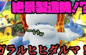【ポケモンGO】絶景製造機!?ガラルヒヒダルマ!