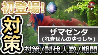 【ポケモンGO】ザマゼンタ(れきせんのゆうしゃ)伝説レイド初登場!|対策ポケモン・期間・弱点まとめ
