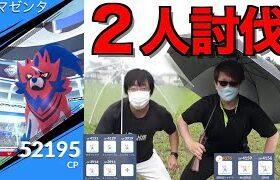 最強軍団登場…!ザマゼンタ2人で倒す!!【ポケモンGO】