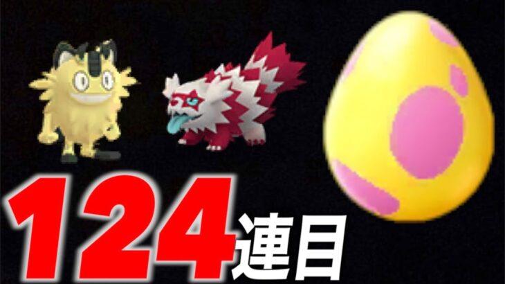 命懸けの7キロ卵124連目&ザマゼンタ直前対策【ポケモンGO】