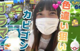 【ポケモンGO】ガラルマッギョとカビゴンの色違いが欲しい!レイド参戦!!