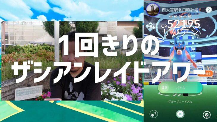 【ポケモンGO】一回きりのザシアンのレイドアワーで高個体を狙う!