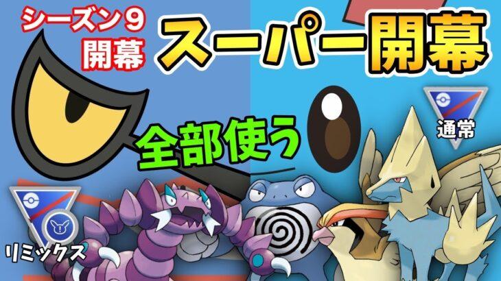 【ポケモンGO】シーズン9開幕!話題のポケモンいっぱい使うよ!