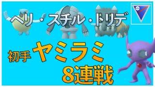 【ポケモンGO】ぺリッパー・レジスチル・トリデプスパーティの立ち回り!初手ヤミラミパーティに確実に勝つコツは、〇〇!