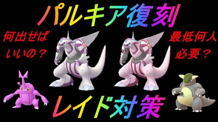 【ポケモンGO】パルキアレイド対策!ヘラクロスとガルーラ対策も!【ウルトラアンロック】