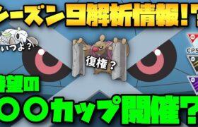 【ポケモンGO】来シーズンの情報きた!?新ルールが熱い!