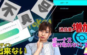 「ポケモンGO」再び通信量増加⤴︎😵ログイン出来ない❕ボーナス受け取れない❕最新不具合情報とタスク産色違いキタ!