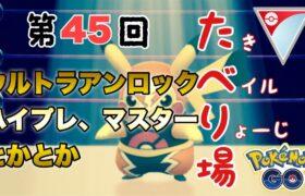 第45回たべり場【ポケモンGO   GOバトルリーグ】