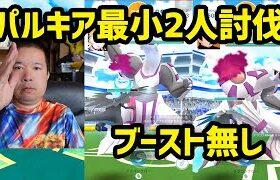 【ポケモンGO】ブースト無しでパルキア最小2人討伐!