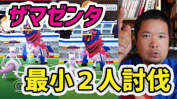 【ポケモンGO】ザマゼンタ最小2人討伐チャレンジ!ミュウツーの出番だ!