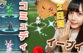 【ポケモンGO】イーブイのコミュニティディ!2日目!結果報告!