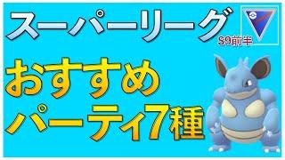 【ポケモンGO】スーパーリーグおすすめパーティ7種!!新しく環境に入るのは〇〇!?