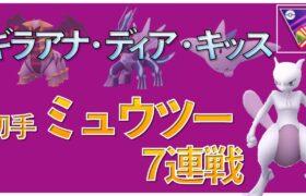 【ポケモンGO】ギラアナ・ディアルガ・トゲキッスパーティの立ち回り!初手ミュウツー8連戦編!