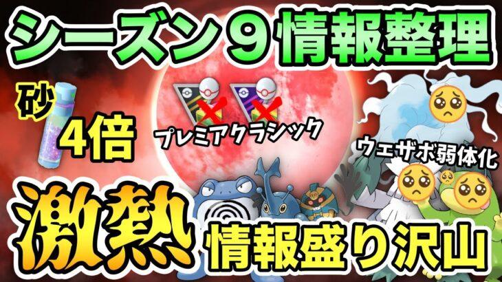 【ポケモンGO】シーズン9情報まとめ!技の強化・弱体化から新レギュレーション!