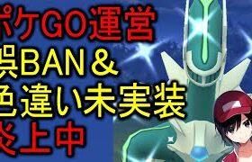 ポケGO運営が誤BAN&色違い未実装で炎上中 Shiny Pokemon GO