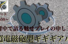 【ポケモンGO】GBL ハイパーリーグ リミックス〈ギギギアル〉背中で語る魅せプレイの申し子、電磁砲型ギギギアルで敵を一瞬で滅していく