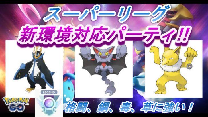 【ポケモンGO】GOバトルリーグ シーズン8_スーパーリーグ02