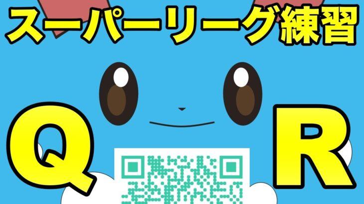 【ポケモンGO】スーパーリーグQR