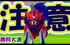 【ポケモンGO】ザマゼンタexcellentは超簡単!このあと無料で1匹でも多くゲットしたいならココに注意【最新レイド】