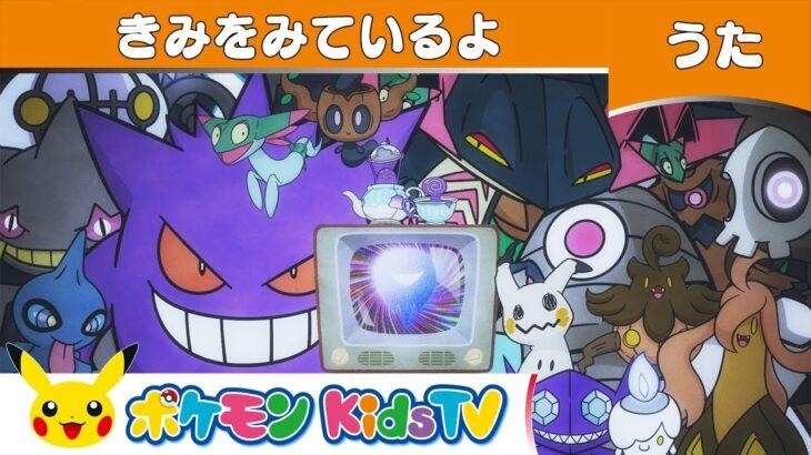 【ポケモン公式】怪談ソング「きみをみてるよ」-ポケモン Kids TV【こどものうた】