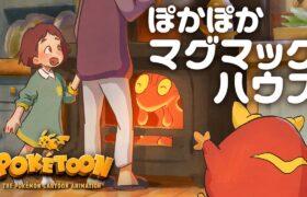 【ポケモン公式】アニメ「ぽかぽかマグマッグハウス」-ポケモン Kids TV【POKÉTOON】