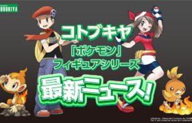 コトブキヤ 『ポケモン』フィギュアシリーズ 最新ニュース! / Kotobukiya Pokémon Figure Series Latest News!