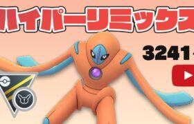 【生配信】リーダーボードの戦い!   Live #322【ハイパーリーグ】【GOバトルリーグ】
